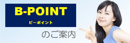 BPOINTのご案内